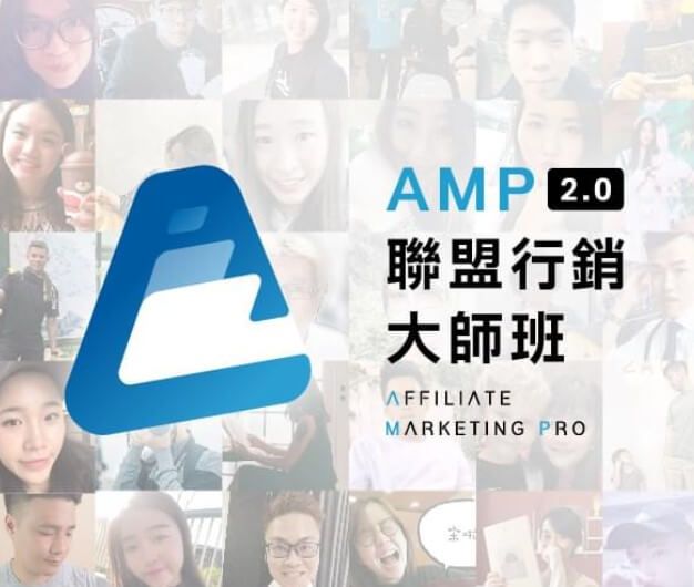 amp聯盟行銷大師班