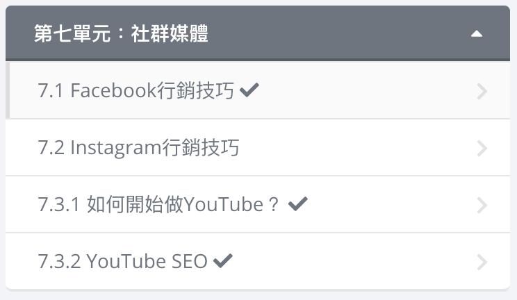 第七單元:社群媒體