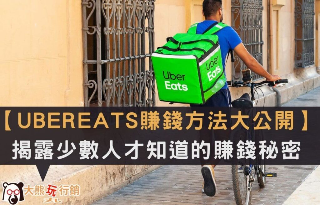 Ubereats-make-money