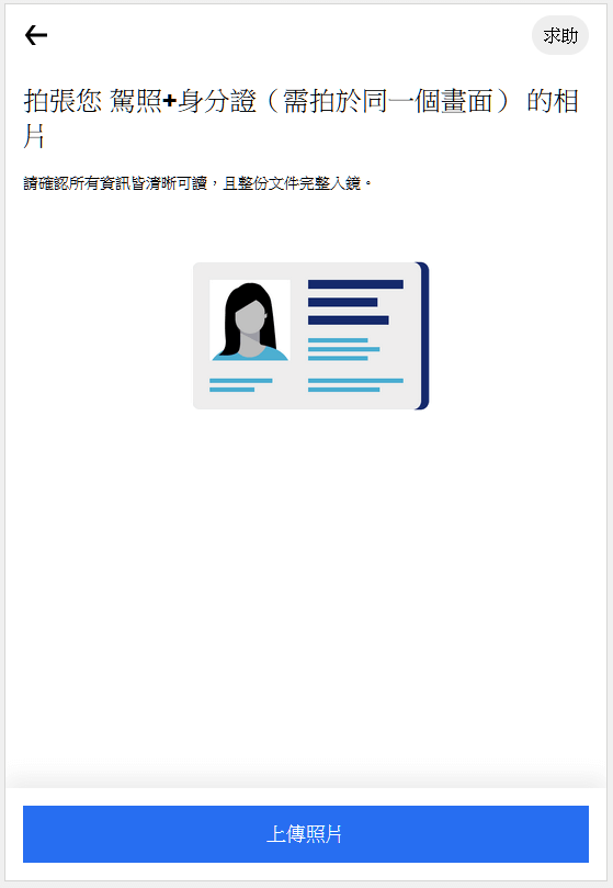 ubereats-上傳駕照與身份證