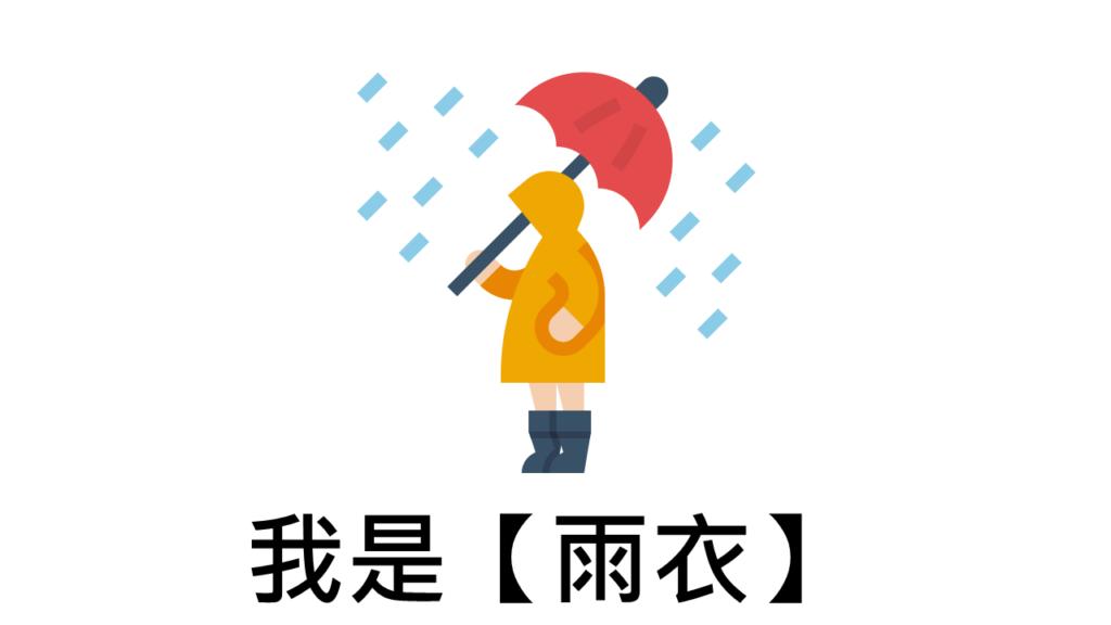 ubereats-雨衣