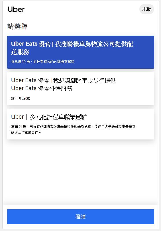ubereats-選送餐方式