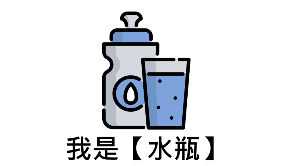 ubereats-水瓶