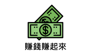 蝦皮聯盟行銷 - 其他聯盟行銷平台