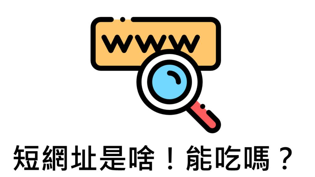 Lihi短網址 - 什麼是短網址