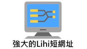 Lihi短網址 - 功能介紹