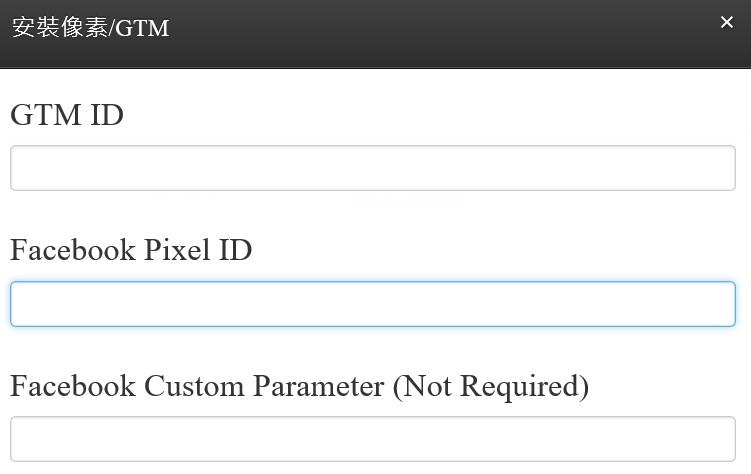Lihi短網址 - 埋入FB像素與GTM