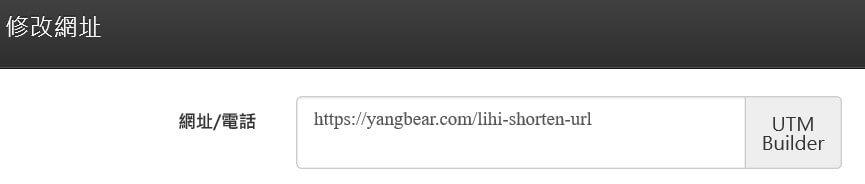 Lihi短網址 - 更換短連結內容