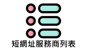 Lihi短網址 - 短網址服務商