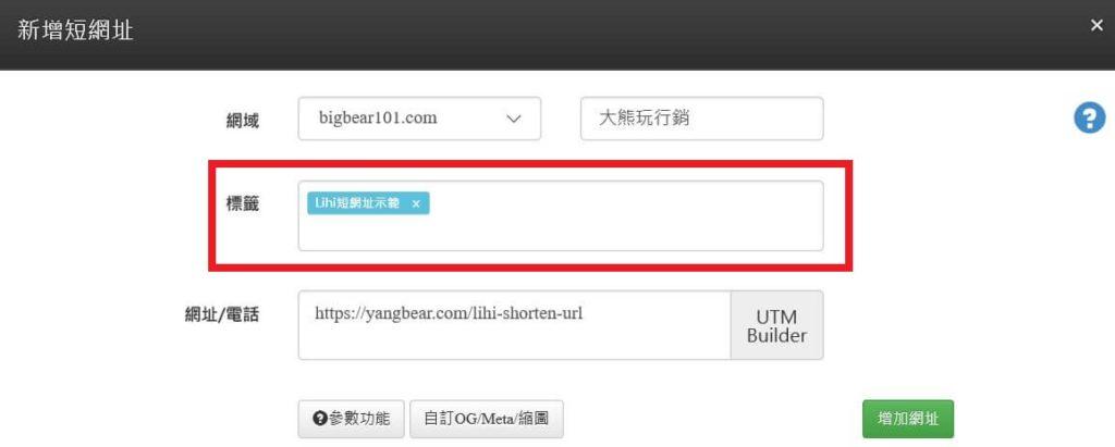 Lihi短網址 - 自訂標籤