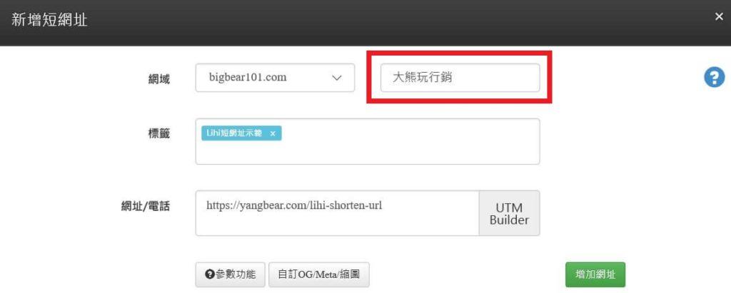 Lihi短網址 - 自訂短網址名稱