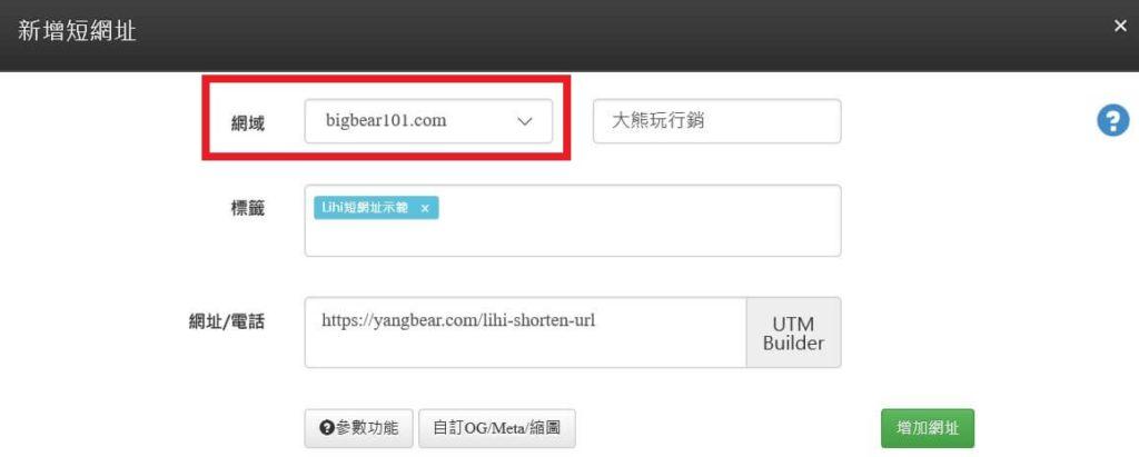 Lihi短網址 - 自訂網域功能