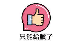 Lihi短網址 - 貼心的設計