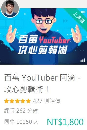 百萬youtuber阿滴的攻心剪輯術