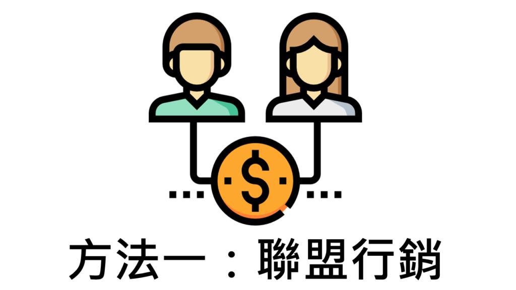 網路賺錢方法1-經營聯盟行銷
