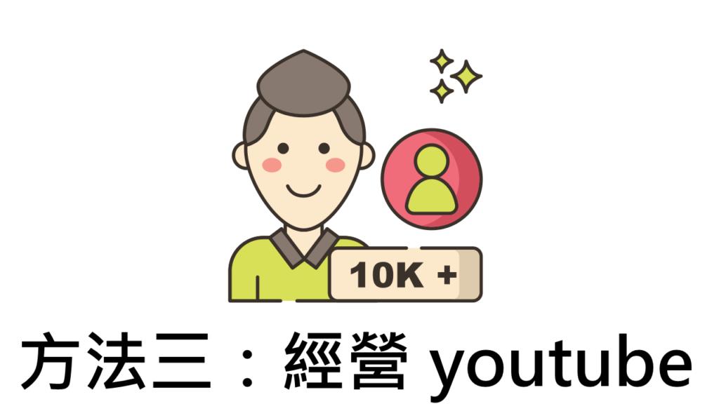 網路賺錢方法3-經營youtube
