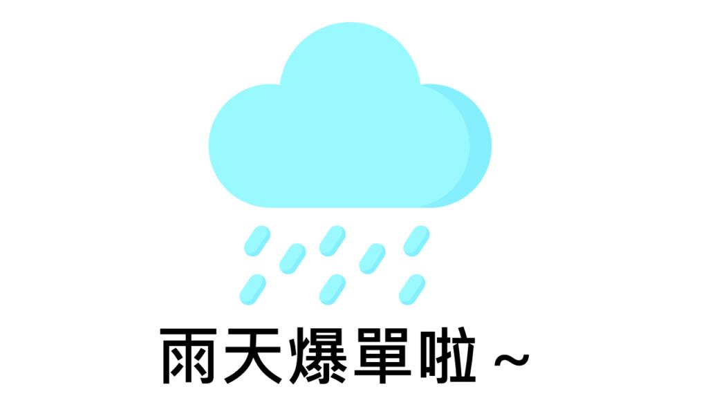 UBEREATS外送員薪水-雨天獎勵