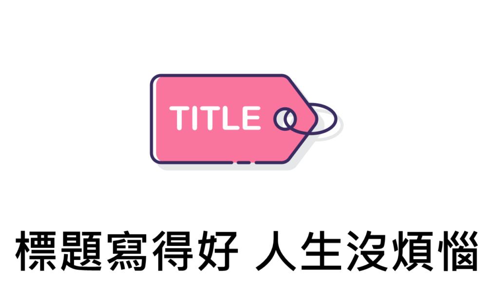 write-good-title