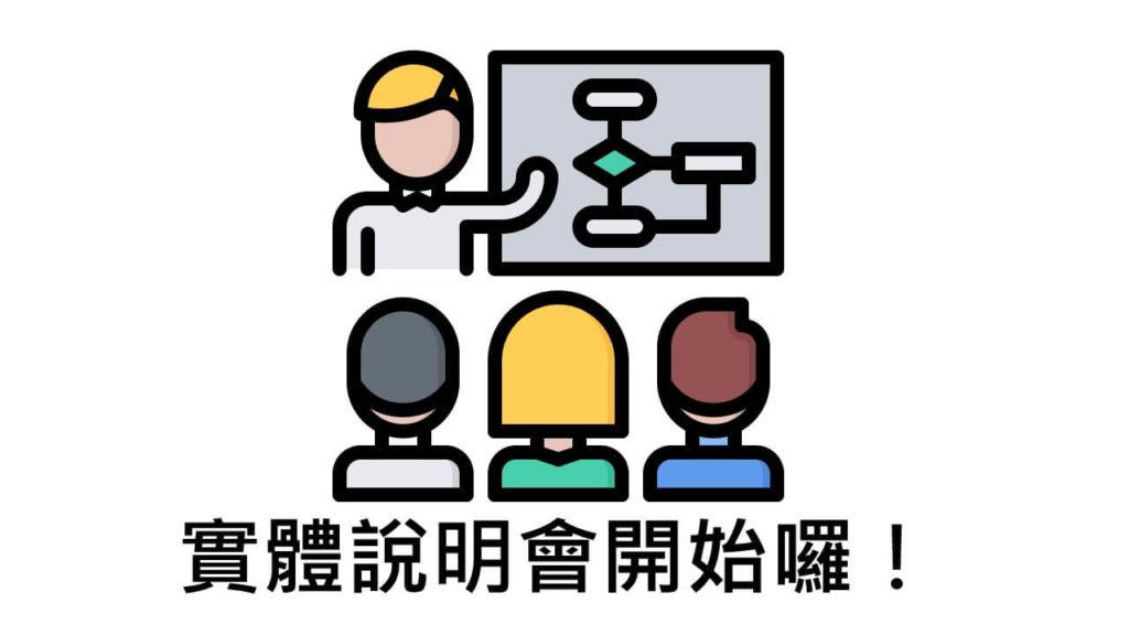 如何加入熊貓外送-實體說明會完整流程