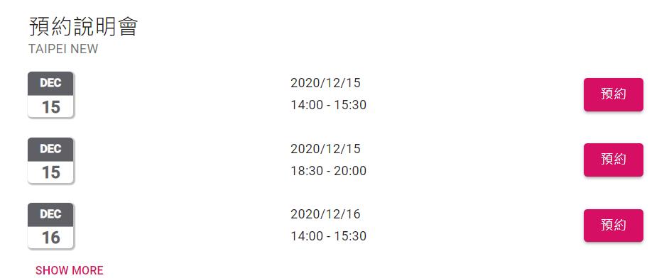 如何加入熊貓外送-預約說明會時段