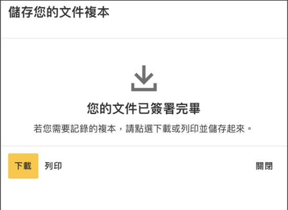 如何加入熊貓外送-簽署外送承攬合約