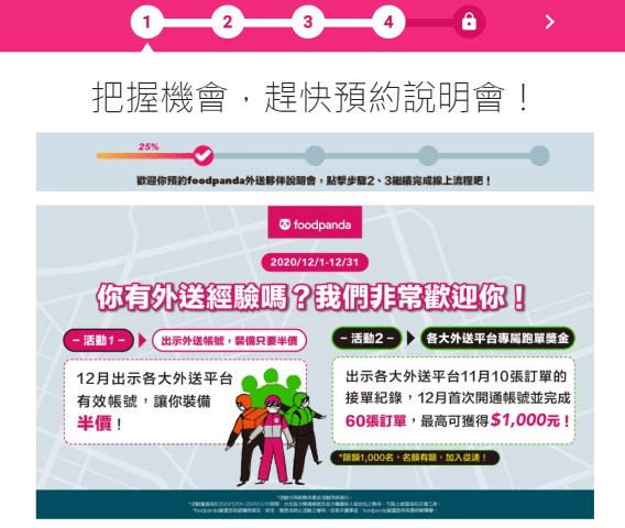 如何加入熊貓外送-預約說明會步驟1