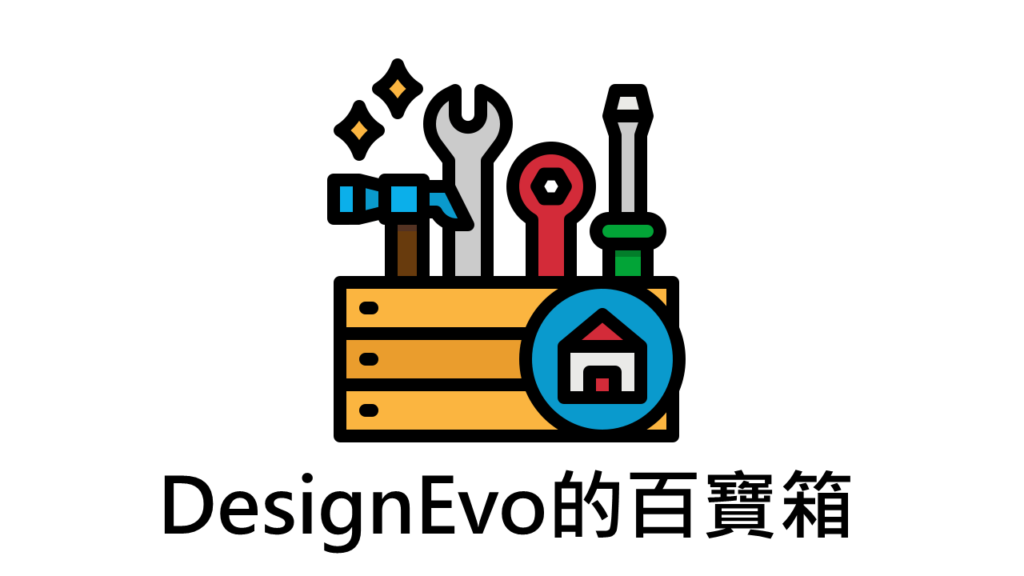 designevo-功能介紹