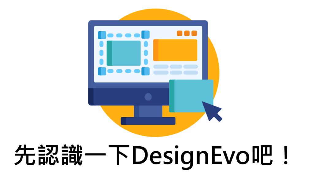 什麼是DesignEvo