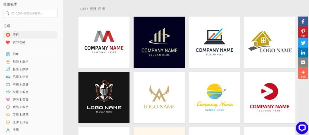 designevo-logo設計頁面