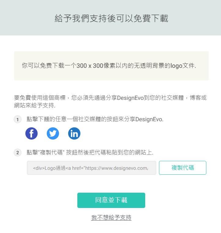 designevo-免費下載條件