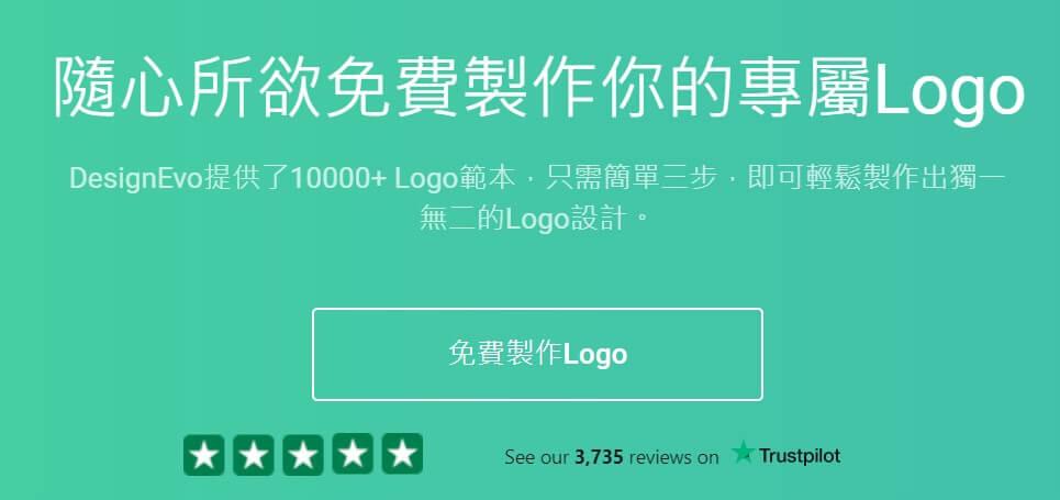designevo-免費製作LOGO