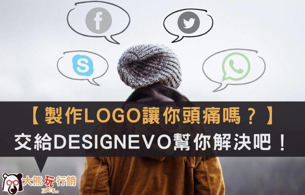 logo-creation-with-designevo