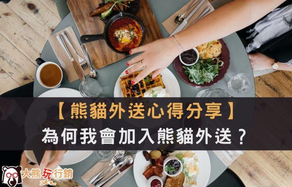 foodpanda-delivery-experience-sharingfoodpanda-delivery-experience-sharing