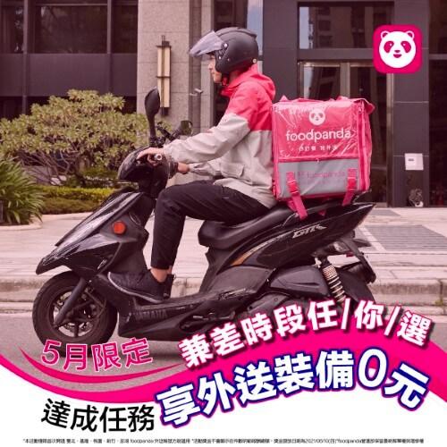 熊貓招募活動 - 免裝備費