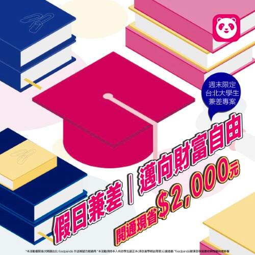 熊貓招募活動 - 學生假日兼差專案