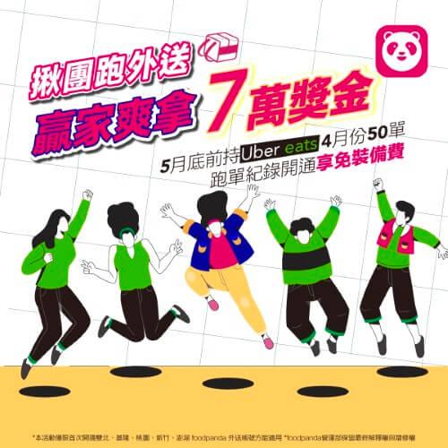 熊貓招募活動 - 組隊賺獎金