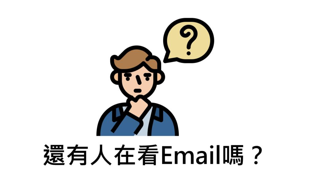 email行銷-還有用嗎