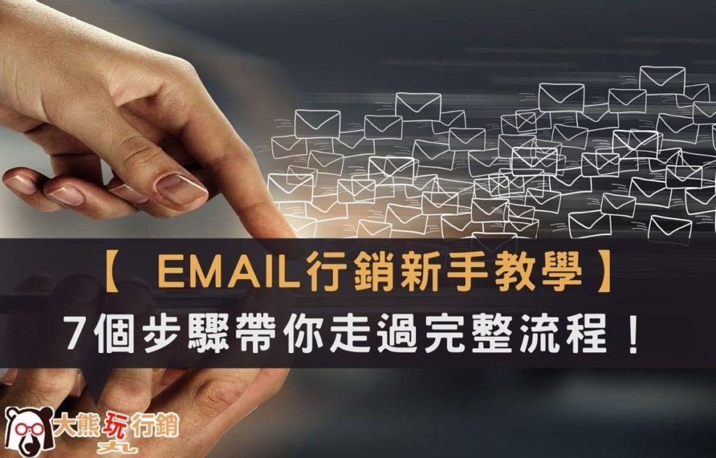 Email-marketing-teaching