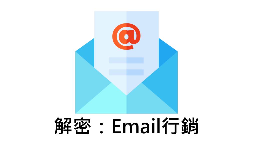 email行銷-什麼是email行銷