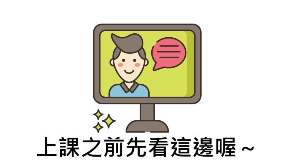 SEO課程 - 使用說明