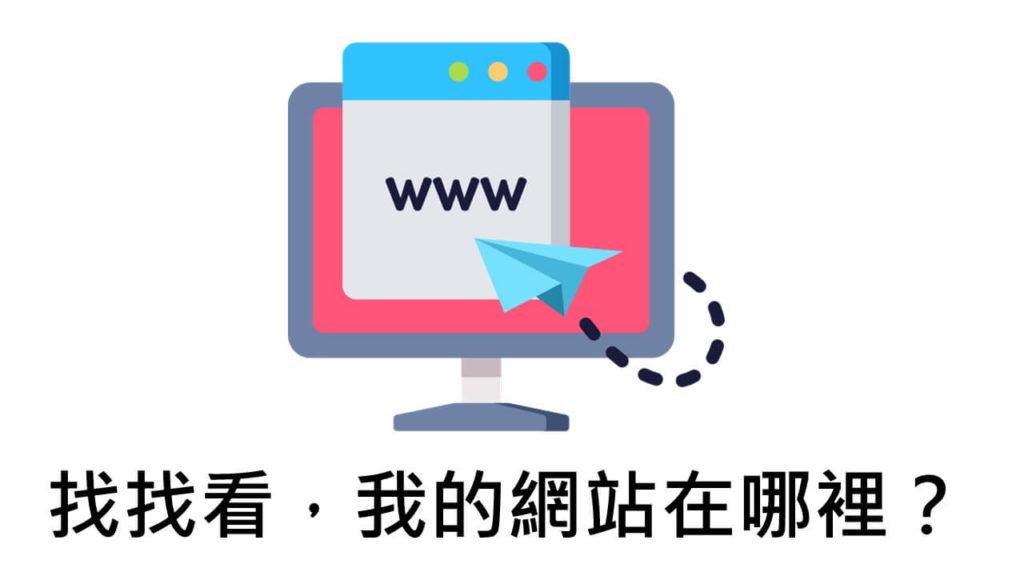 SEO課程 - google索引